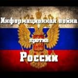 Центр когнитивной безопасности от «российского влияния»: Конгрессу США предложили заняться «Русским миром»
