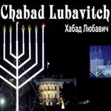 Еврейская секта, управляемая из Нью-Йорка: Ветераны-силовики требуют признать ХАБАД иностранным агентом