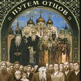 Как относиться к «Всеправославному собору»? Ответ Святых Отцов и современных пастырей Церкви