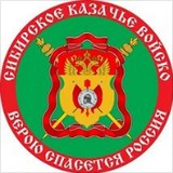 Сибирские казаки выступили за созыв Поместного собора: Резолюция Ермаковских чтений против ереси экуменизма