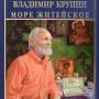 Самореализация – через самопожертвование: Беседа с известным писателем В.Н. Крупиным о жизни, творчестве и счастье