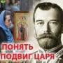 Понять и вместить подвиг Царя: Беседа с есаулом С.А. Матвеевым ко Дню рождения Государя Николая II