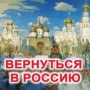 Вернуться в Россию – какую, как и зачем?: <i>сценарий для женщин войны</i> Беседа с Л.П. Решетниковым о православном патриотизме и его несовместимости с советскостью