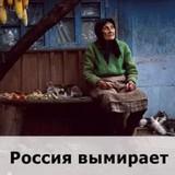 Россия вымирает катастрофическими темпами: Сенсационное откровение вице-премьера Голиковой