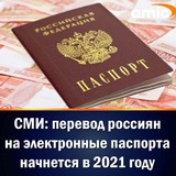 Электронные паспорта для «биообъектов»: Святые предупреждают об опасности тоталитарной диктатуры нового типа
