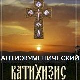 Антиэкуменический Катехизис: Теологумен. Об оригеновской ереси всепрощения