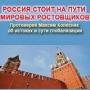 Россия стоит на пути мировых ростовщиков: Беседа с прот. Максимом Колесником об истоках и сути глобализации