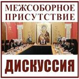 ОБЛИЧЕНИЕ ЦЕРКОВНОЙ ПЕРЕСТРОЙКИ: Межсоборное присутствие - главный орган реформаторов