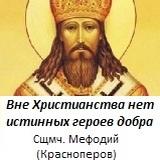 Истинные духовность и нравственность только в Православии: Письмо батюшки против экуменической «защиты общих ценностей»