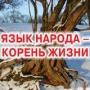 Зреть в корень: Беседа с В.Д. Ирзабековым о пробуждении свято-русского самосознания посредством языка