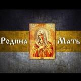 Бог благословлял Россию и территориями, и Царями: Полный текст беседы с митр. Венимамином Владивостокским