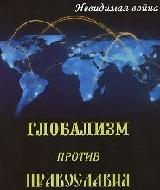 Экуменизм и глобализация – единый процесс построения царства антихриста: О воплощении тайны беззакония в мировом масштабе
