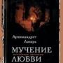Православие – это не игры в благочестие, а жесточайшая, смертельная борьба: «Мучение Любви» архим. Лазаря (Абашидзе)