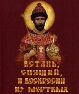 От ложного «отречения» к ложным «останкам»: Россия не поднимется, пока не осознает, кто был наш Царь