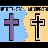 У нас только по виду много сходства: Свт. Феофан Затворник о заблуждениях католиков и протестантов