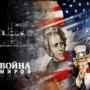 Третий Рим обязан победить Карфаген: Злоба и истеричность Запада к России с точки зрения духовной «войны миров»