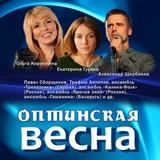Вновь «Оптинская Весна»!: 20 мая в Козельске состоится IX Международный фестиваль славянской песни