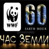 «Чаз Земли» – всемирный обман WWF: 30 марта 2019 г. состоялась акция международного «дикого фонда» погружения во тьму