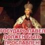 Государь Павел должен быть прославлен: Беседа о почитании самого оболганного правителя России