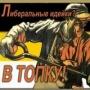 Уничтожение русской души как сущность либерализма: Об эволюции русофобии в России