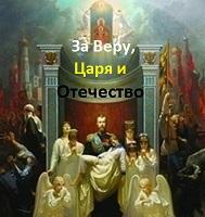 За Веру, Царя и Отечество: Подборка цитат Святых Отцов, подвижников благочестия и великих людей о России, Церкви и наших врагах (ПОПОЛНЯЕТСЯ)