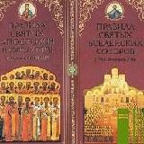 Между обличением и осуждением: Каноническое рассмотрение вопроса о поминовении Патриарха и епископов