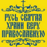 «В год столетия Русской Царской Голгофы...»: Резолюция конференции «Цифровизация российского общества»