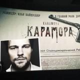 Очередной «Учитель»: Козловский готовит новый кощунственный фильм про Царскую Семью «Карамора»