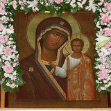Заступница усердная: Слово на день явления иконы Пресвятой Богородицы в городе Казани
