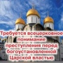 Прошло 100-летие Русской Голгофы, и пришло время жатвы: О. Павел Буров о неимении всецерковного покаяния перед Царем