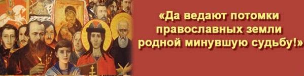 Да ведают потомки православных земли родной минувшую судьбу: Беседа с монархистом из Владивостока И.А. Чернозатонским