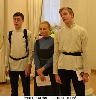 «Прежде изменения Царства должны измениться люди»: Николаевские чтения с участием молодежи как показатель возрождения нации