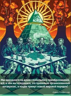 Кровавая жатва «мировой элиты»: Архитекторы управляемого хаоса и 3-я Мировая война