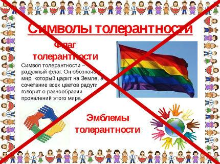 Пропаганда содомии среди детей под видом дружбы народов 1.jpg