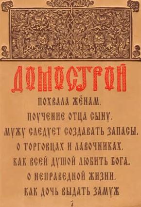 Экономика по-православному: Беседа с профессором МГИМО Катасоновым В.Ю.