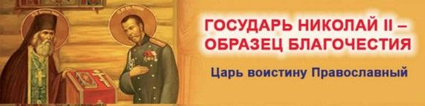 Царь воистину православный: Монархия в России – Удерживающая новый мировой порядок сила