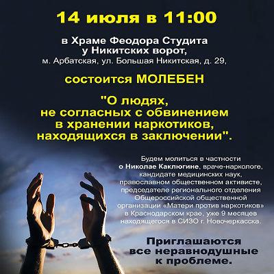 Растоптанные права на защиту и свободу (ч.5) 3.jpg