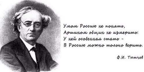 Вам не прощается Россия, России – не прощают вас!: «Задушевная дума всей жизни» и завещание Тютчева «Славянам»