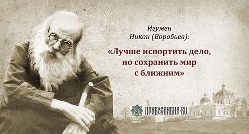 Никон Воробьев_цитаты.jpg