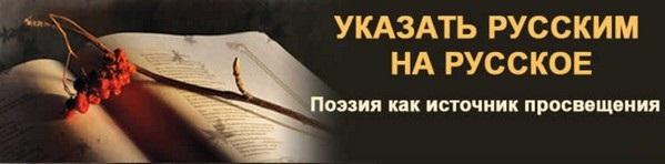 Указать Русским на Русское: Поэзия как источник просвещения
