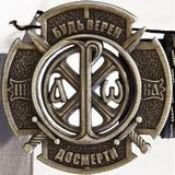 Как быть, если «восьмой собор» исказит Православие? (ДОПОЛНЕНО от 07.11.15)