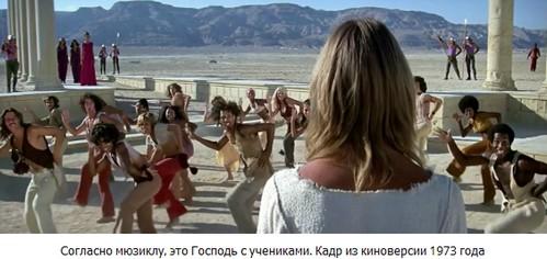 Предательство Бога, Церкви и верующих: Мюзикл «Иисус Христос – суперзвезда» и реакция Легойды