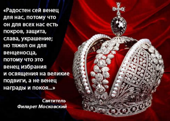 Дьявольский подлог: Обличение лжи об «отречении от Престола» Государя-мученика Николая II