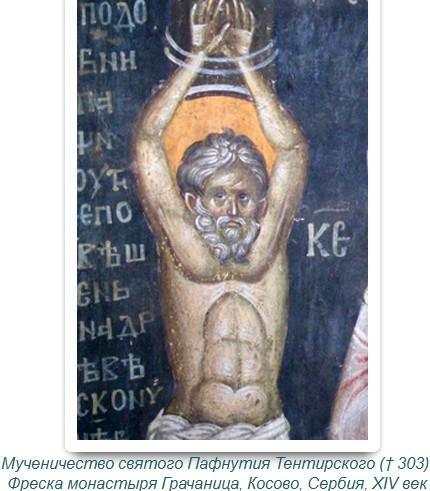 «Достоверны ли жития святых?»: Житийная литература с точки зрения истории и веры Церкви