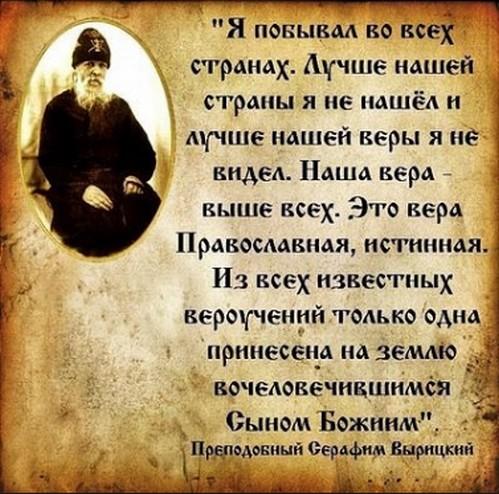 Серафим Вырицкий_2.jpg