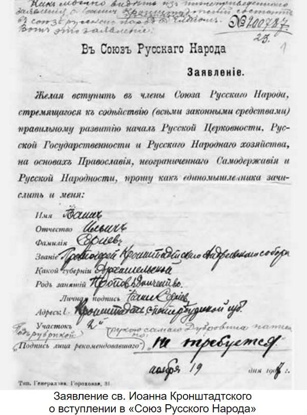 «Объединяйтесь, люди русские, Я рассчитываю на вас»: Черносотенцы-монархисты как пророки-освободители страны от ига