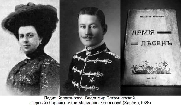 Светильники под спудом: Стихи забытых Царских поэтов – Л. Кологривовой и В. Петрушевского