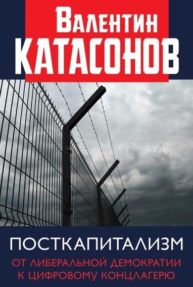 Посткапитализм Катасонов.jpg