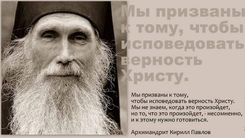 Умер Всероссийский старец Кирилл (Павлов): Взмолись, православный народ, и готовься к испытаниям