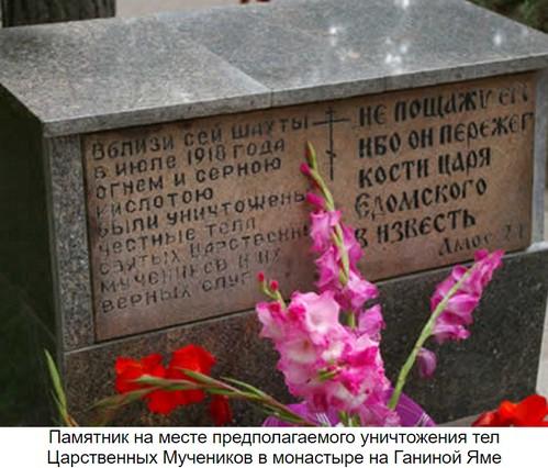Проблема находки и исследования екатеринбургских останков: Анализ эксперта по проблеме расследования убийства Царской Семьи